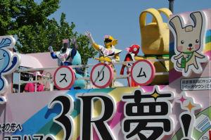 横浜市資源循環局