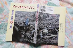 東日本大震災から2年2か月