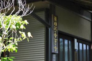 東国花の寺百ヶ寺鎌倉6番札所