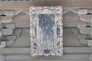 仏殿の扁額