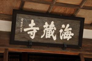 海蔵寺扁額