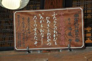 鎌倉25番札所にもなっています