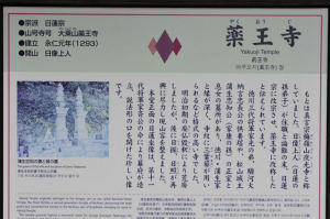 薬王寺、1293年建立