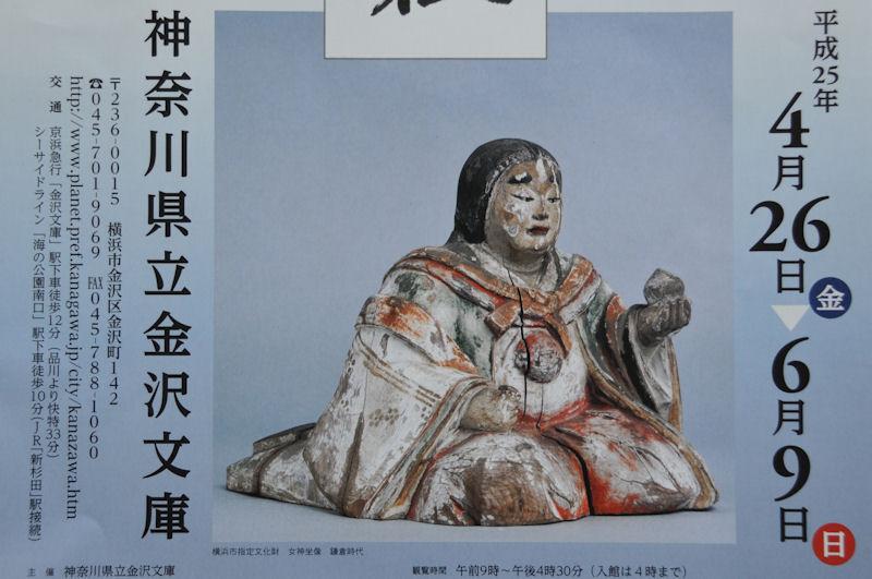 金沢文庫・瀬戸神社展