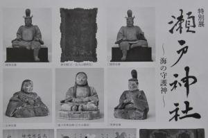 瀬戸神社秘蔵の宝物が数多く出品