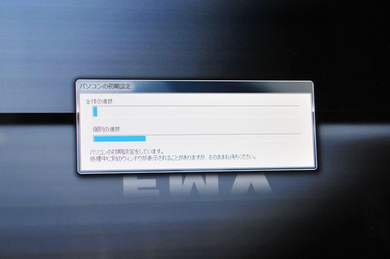 パソコン初期設定