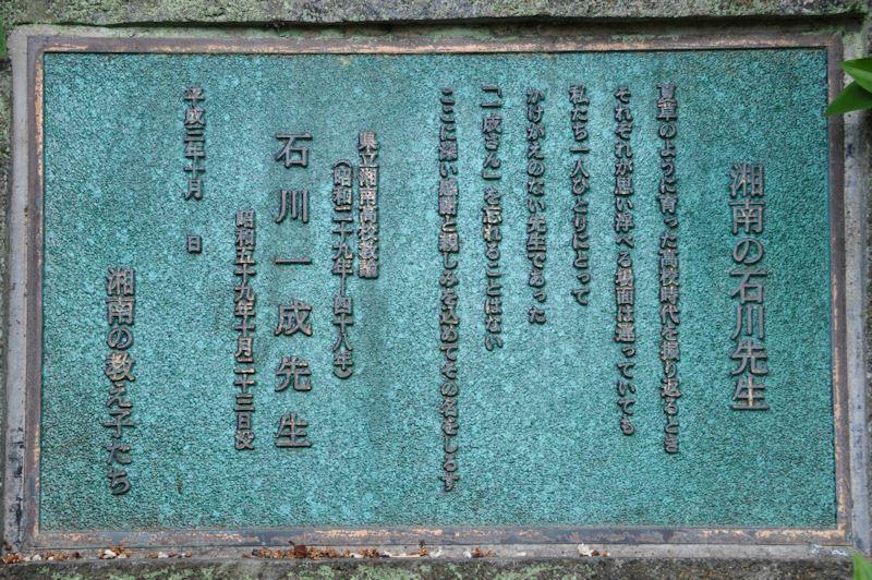「湘南の石川先生」と書かれた碑