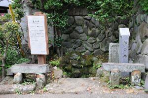 「泉の井」