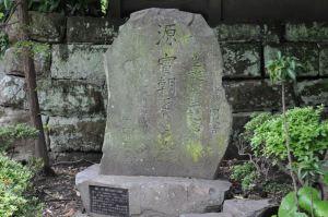 「源 實朝をしのぶ」石碑