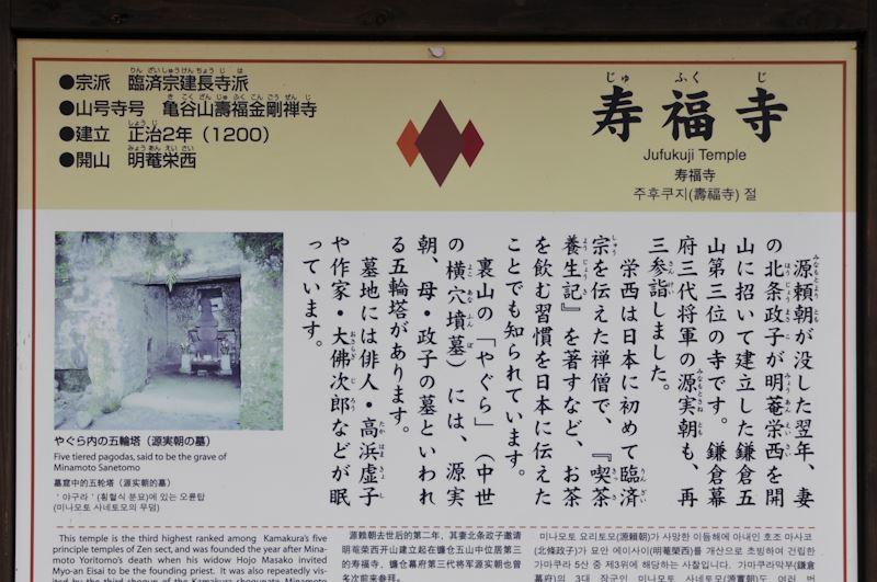 寿福寺案内