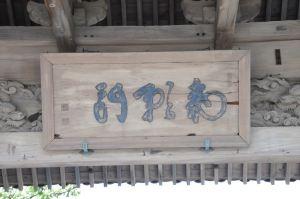 総門の扁額