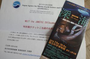 特別展「深海」の招待券