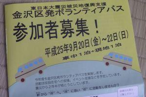 金沢区発ボランティアバス