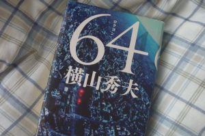 64を読んでいます