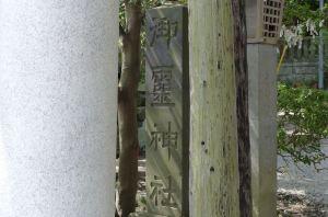 「御霊神社」の石柱
