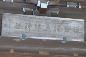 「鎌倉權五郎神社」扁額