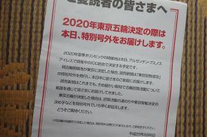 2020年東京オリンピック号外