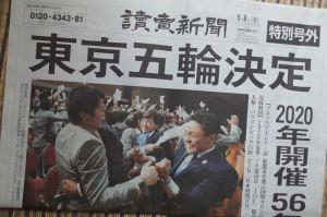 読売新聞も特別号外が発行され