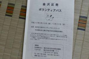 東日本大震災から2年6か月