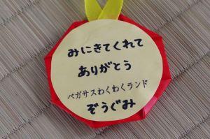 園児らが作ったメダル