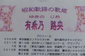 「昭和歌謡の歌姫」有希乃路央さんのコンサート