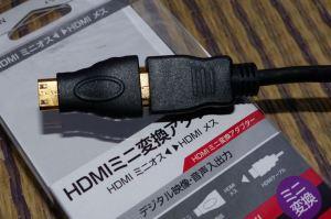 HDMIケーブルと接続