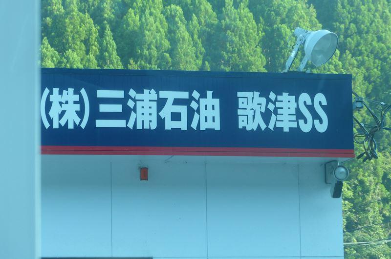 「三浦石油 歌津SS」とあります