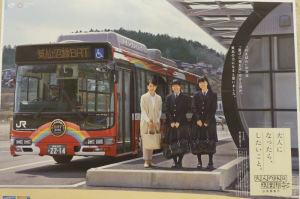 JR東日本「大人の休日倶楽部」のポスター