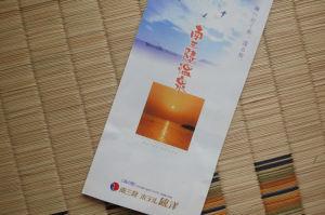 金沢区発ボラバス-3