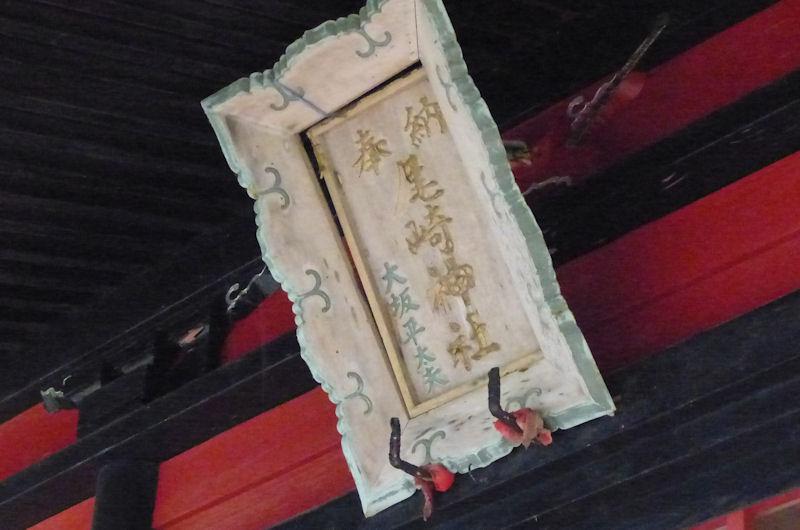 尾崎神社の扁額