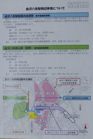 八景駅 東西自由通路