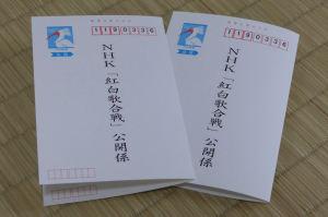 「NHK紅白歌合戦」応募