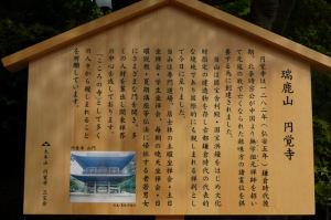 1282年(弘安5年)創建