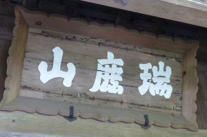 円覚寺扁額