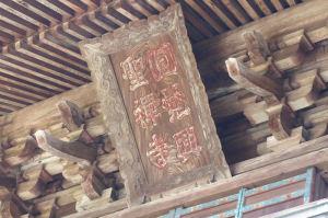 「円覚興聖禅寺」とあります