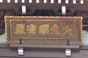 「大光明寶殿」と書かれた仏殿の扁額