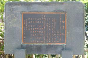絵筆塚記念銅板
