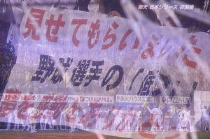 イーグルス日本一おめでとう