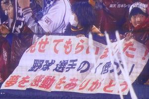 球団創設9年目で日本一に