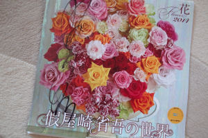 「假屋崎省吾の世界」カレンダー