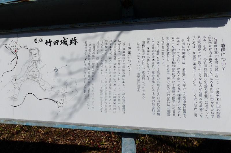 竹田城跡の遺構について