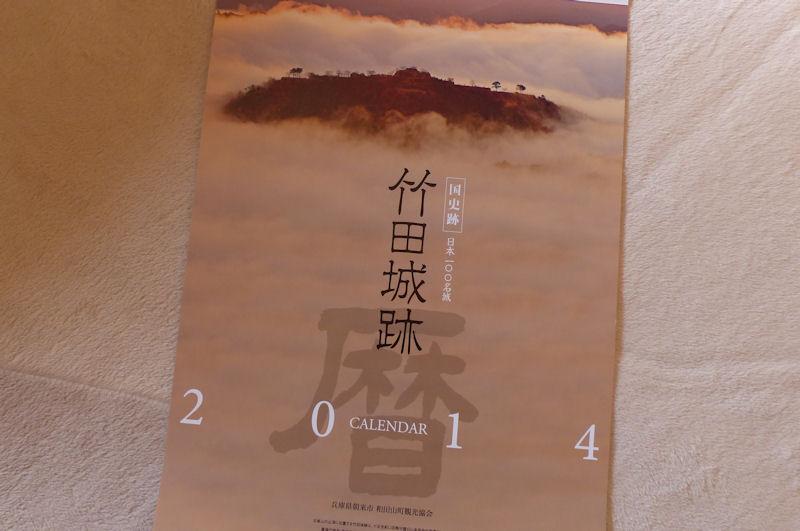 「山城の郷」で買ったカレンダー