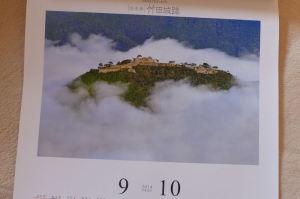 秋口が一番雲海が発生するそうです