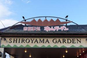 お食事処「城山ガーデン」