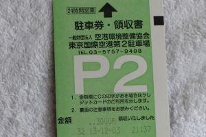 駐車料金は2日で3000円