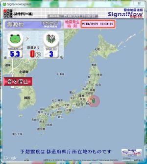 地震が頻発しています