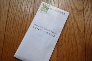 ニコン キャンペーン応募