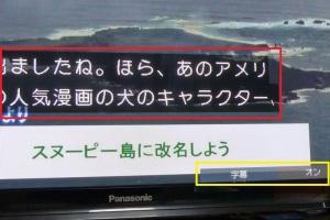 「オン」にするとテレビ画面には字幕が