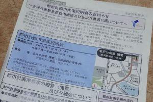 都市計画素案の説明会が予定