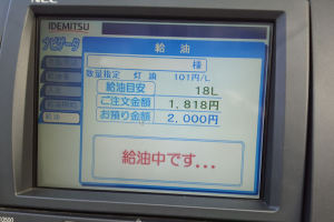 週末土日は2円引き